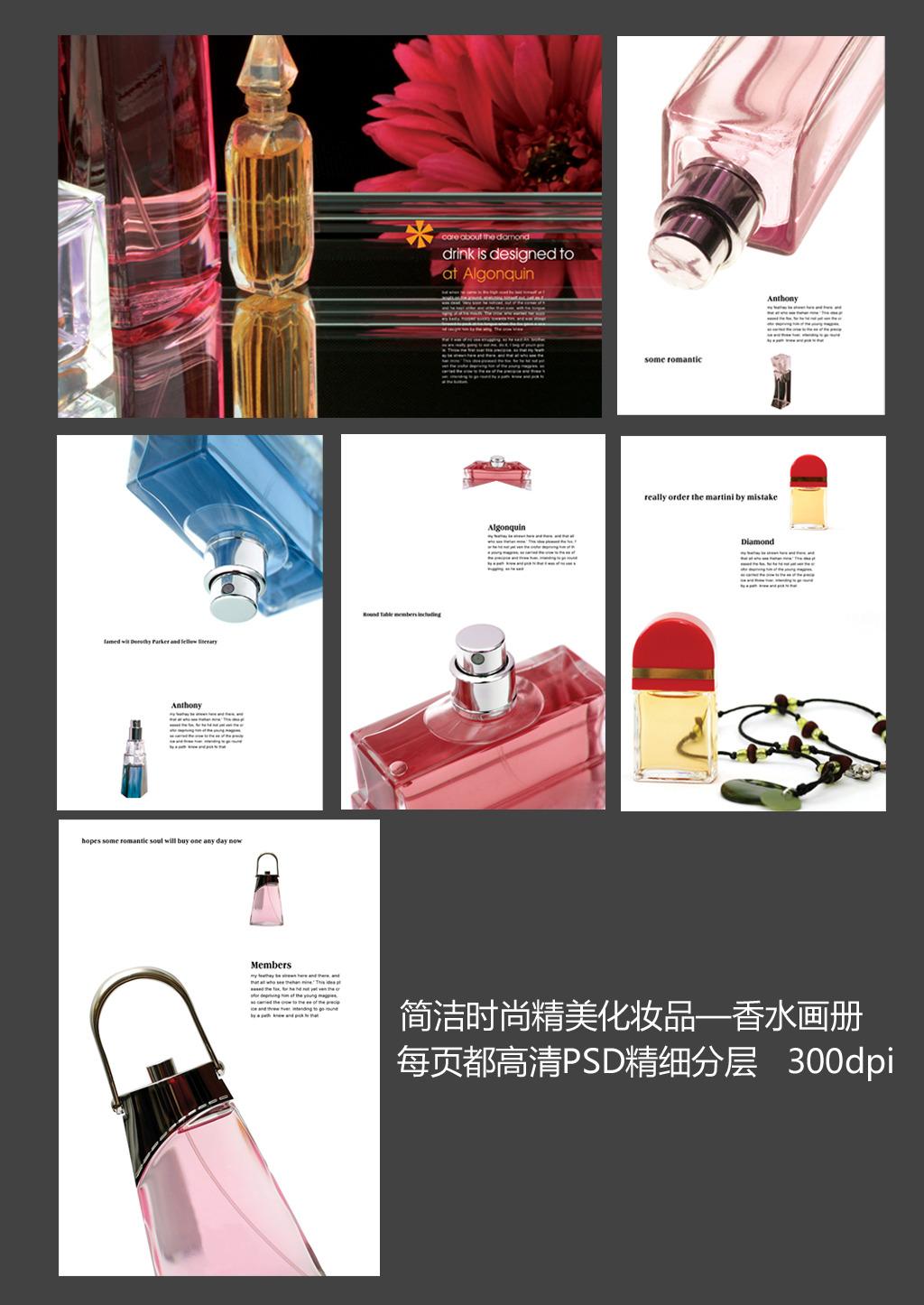 宣传册设计 化妆品精油护理品包装手册 化妆品封面设计 化妆品护肤品图片