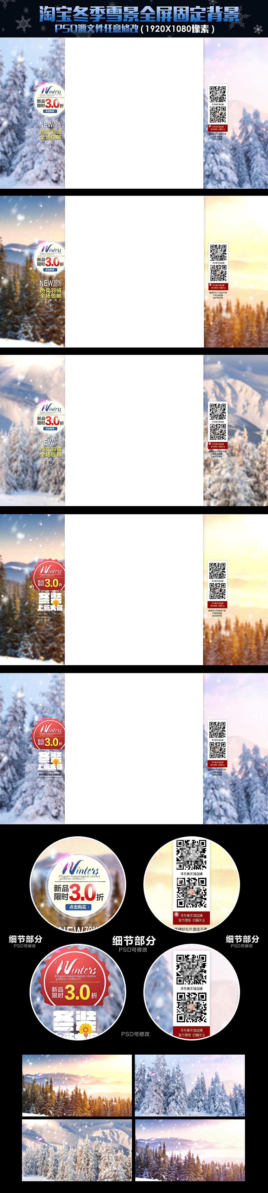 店铺背景源文件图片下载 唯美冬季固定背景模板 淘宝天猫冬季上新固定