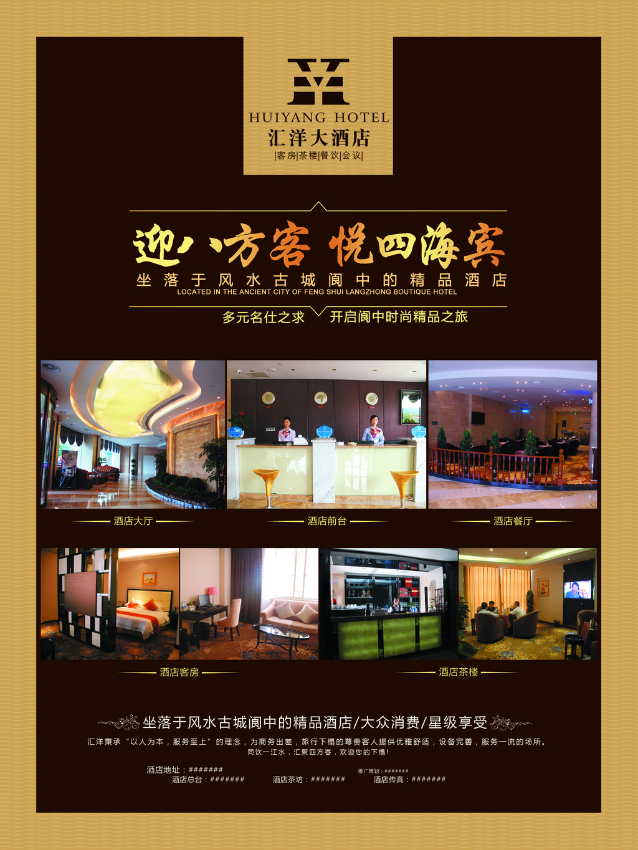 酒店宣传海报设计模板
