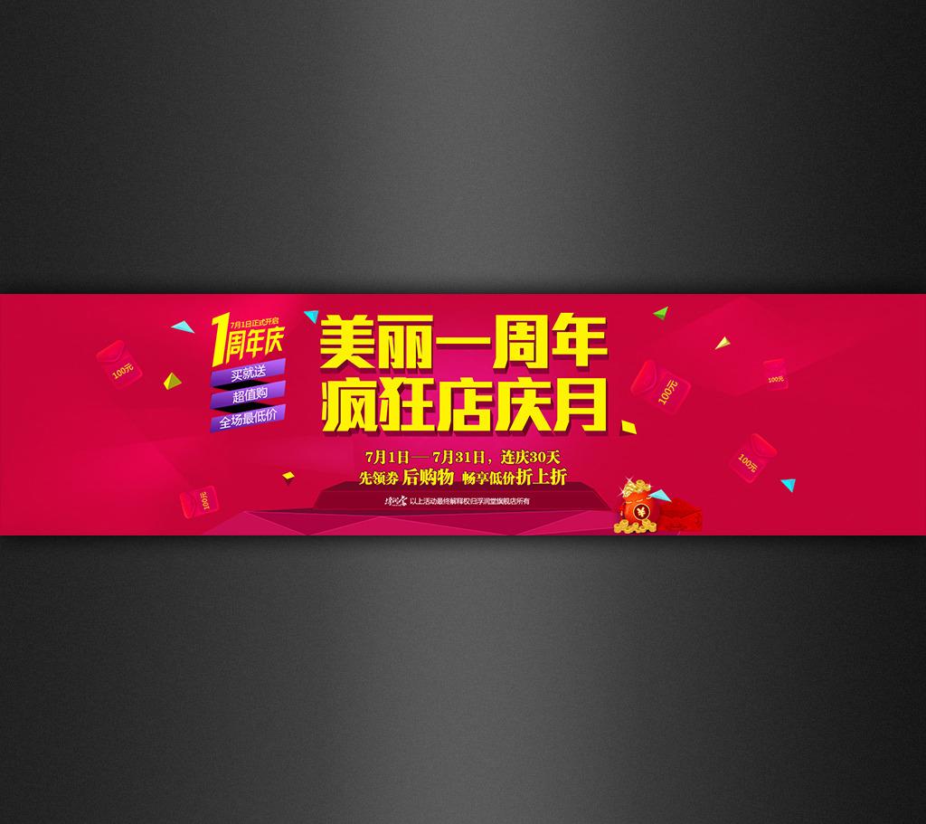 淘宝促销海报 其他 > 店庆全屏图片轮播素材