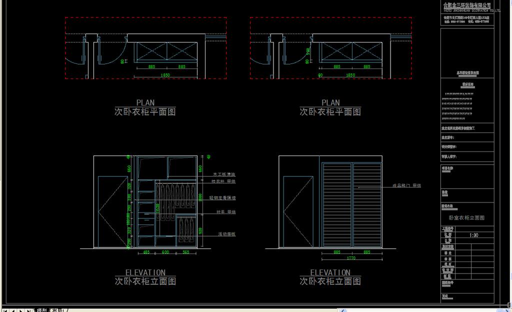 衣柜立面详图大衣柜内部结构图下载