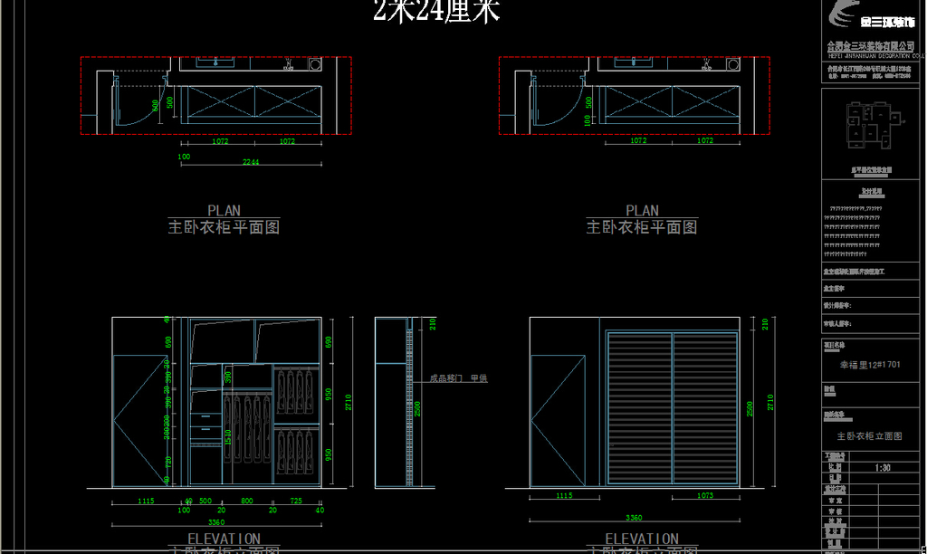 主卧衣柜设计cad衣柜立面图纸下载