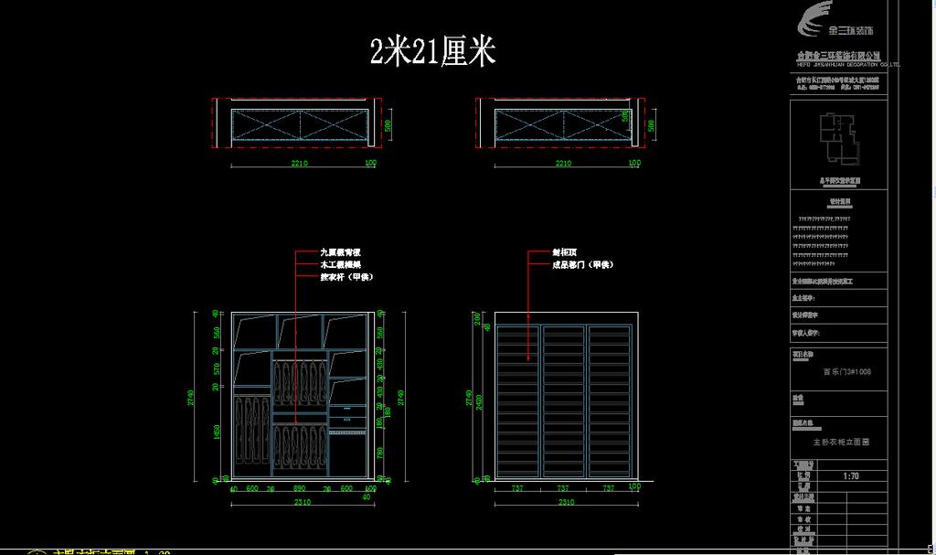 衣柜设计图纸下载cad衣柜图纸