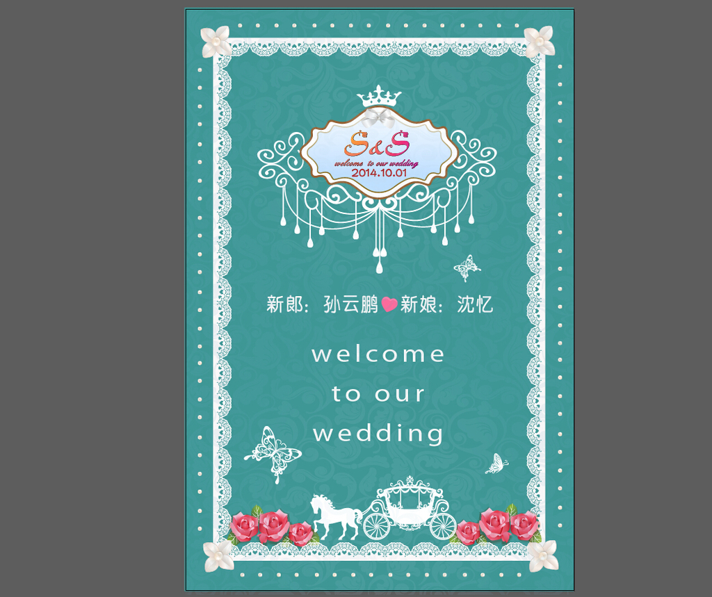 蓝色婚礼迎宾海报设计模板下载(图片编号:12577697)
