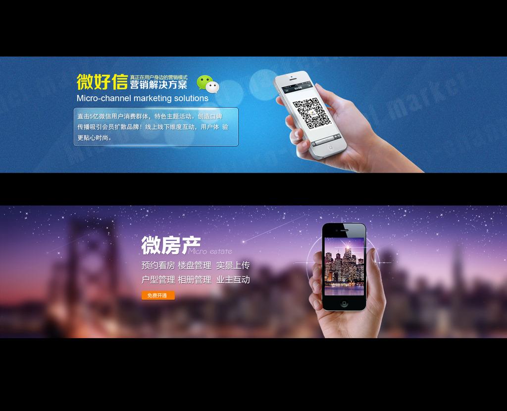 微商企业广告微信海报设计psd模板下载