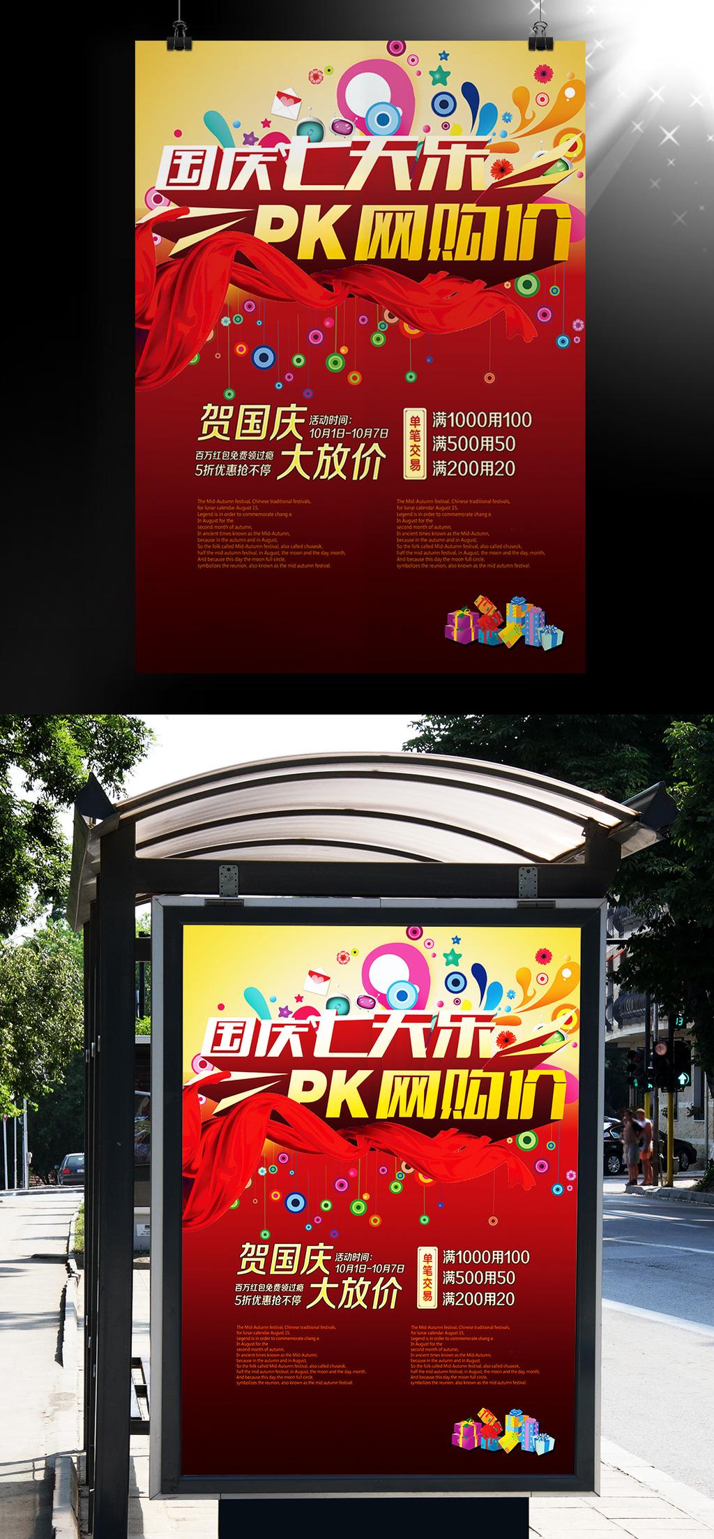 十一活动国庆节促销海报素材模板下载(图片编号:)
