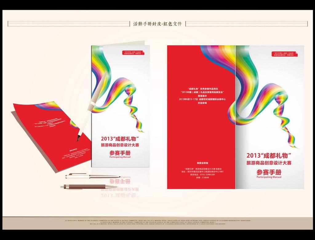 红色旅游时尚会议宣传手册封面