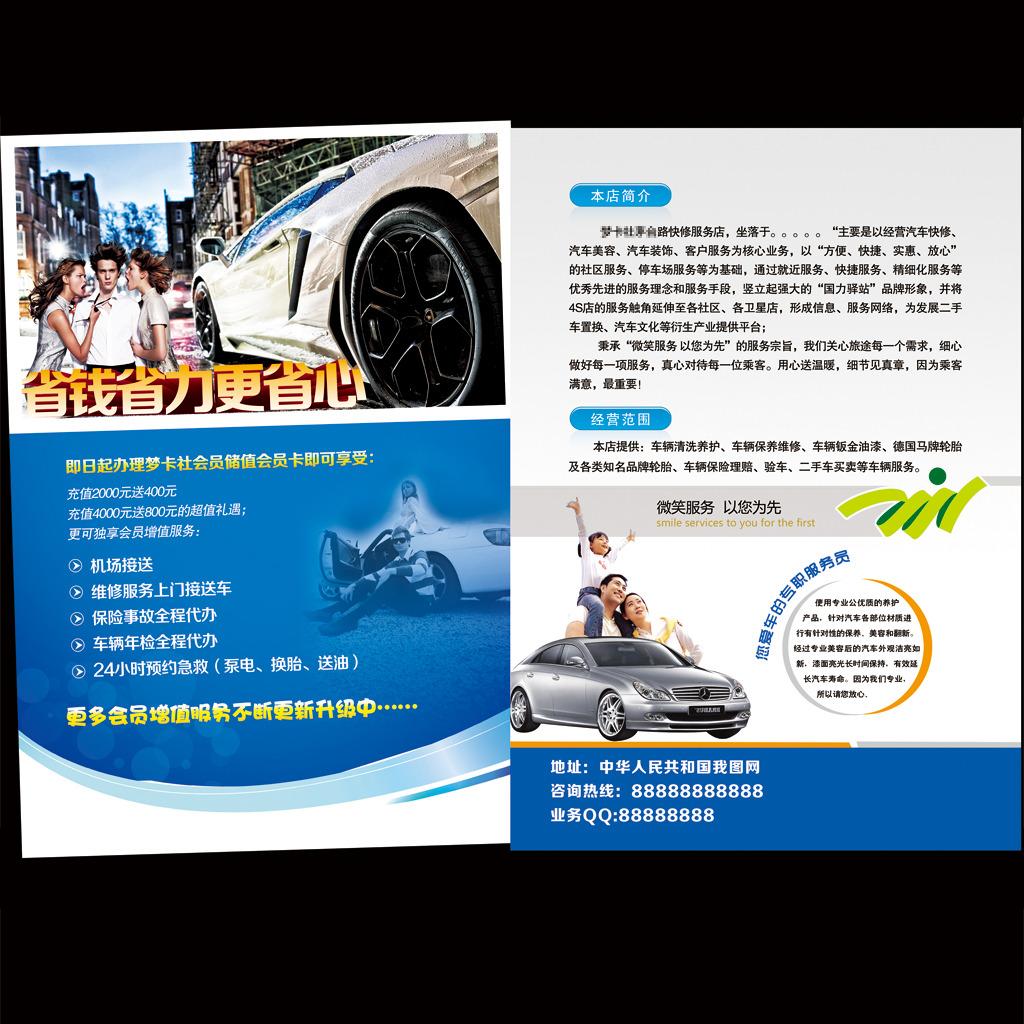 汽车美容宣传单下载模板下载(图片编号:12579944)_|dm图片