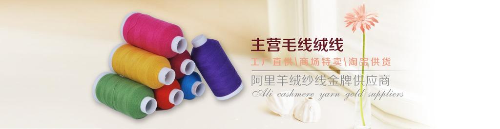 小清新背景图毛线海报淘宝素材模板下载(图片编号:)