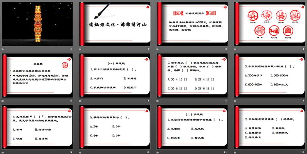 答题ppt模板模板下载 答题ppt模板图片下载