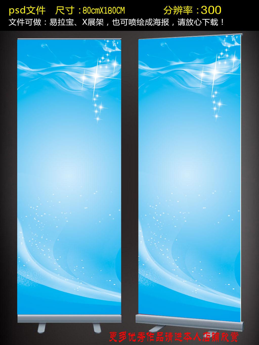 x展架背景模板下载 x展架背景图片下载 活动展架背景设计 展架背景