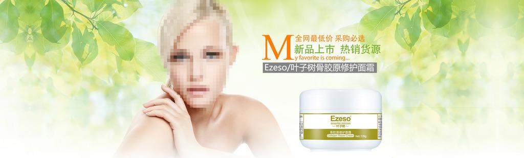 小清新背景淘宝素材促销海报化妆品模板下载