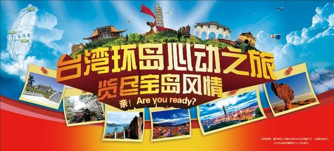 台湾旅行海报背景模板下载 台湾旅行海报背景图片下载