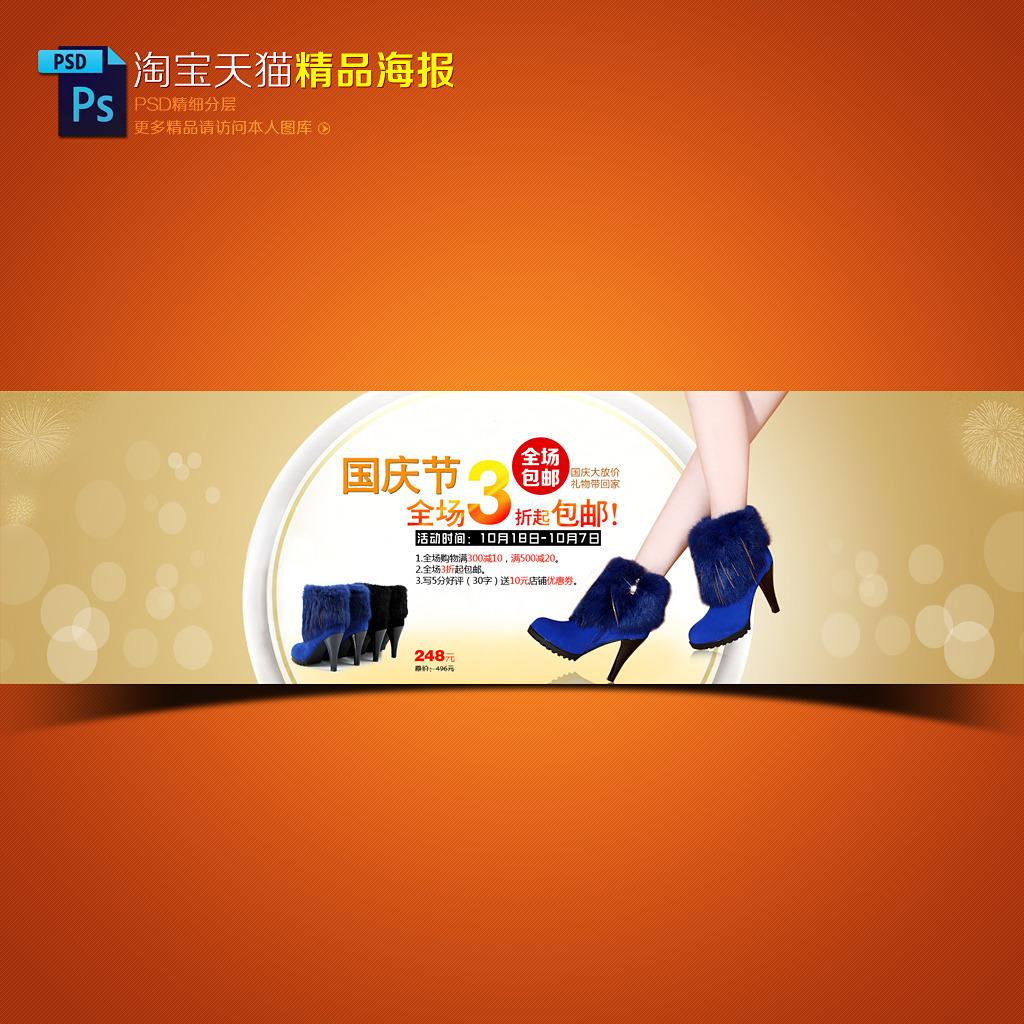 节日|活动促销 国庆节