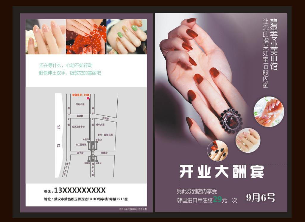 美甲美容宣传单页设计模板图片