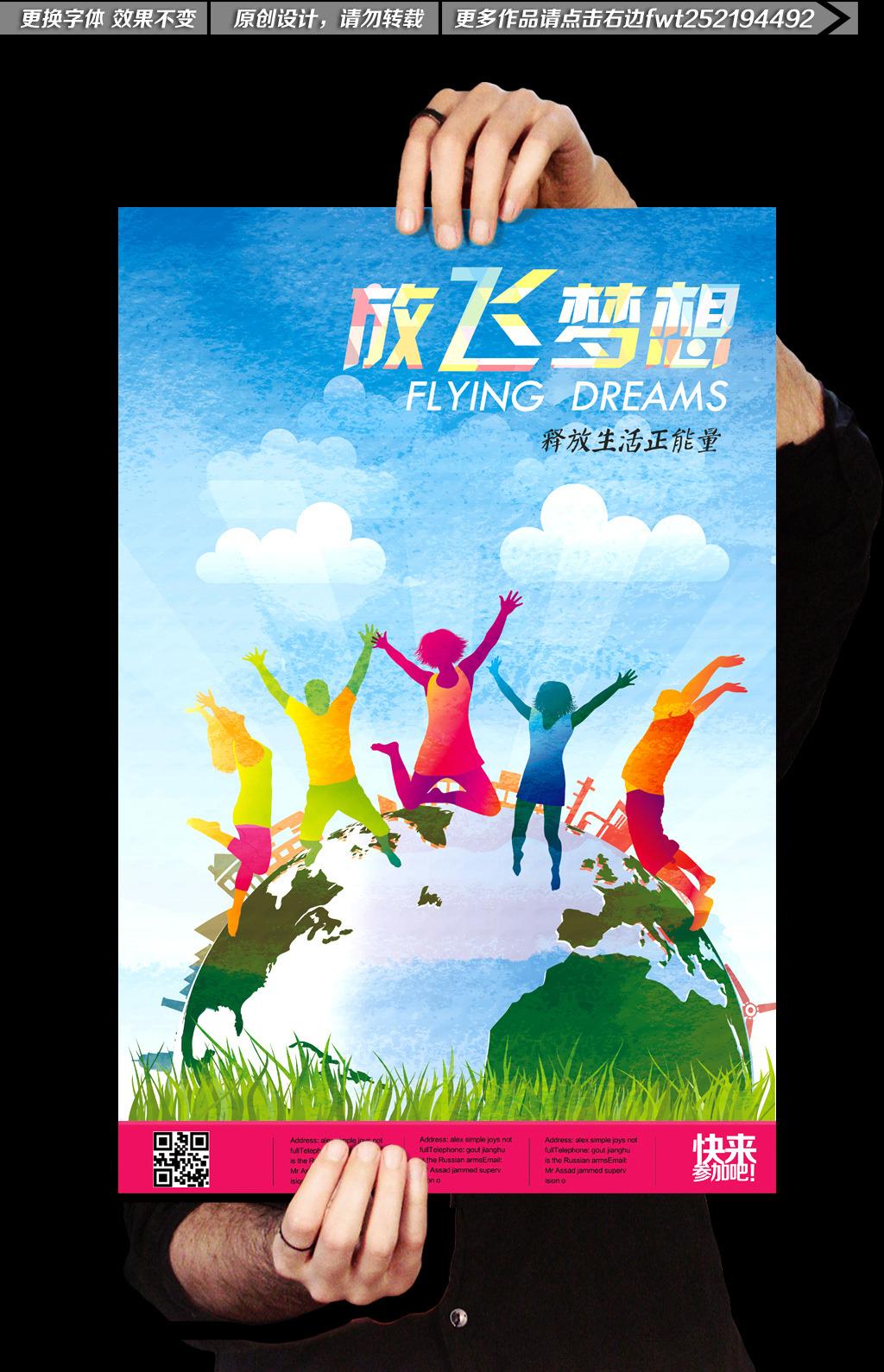 放飞梦想校园招聘创意海报模板下载(图片编号:)