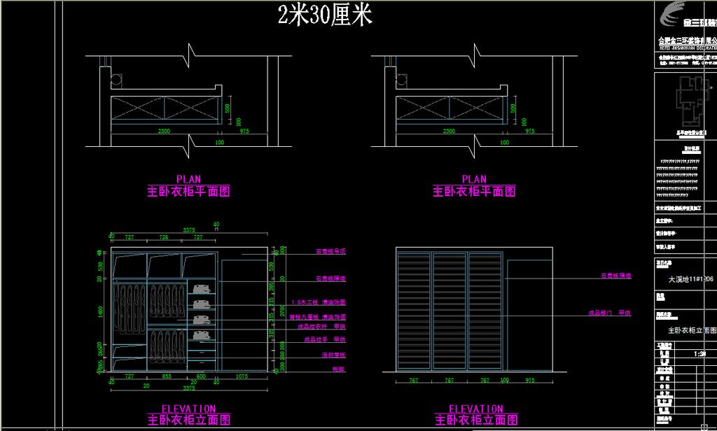主卧衣柜平面图立面图下载