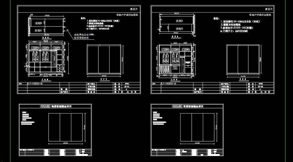 cad衣柜书柜设计图纸图片