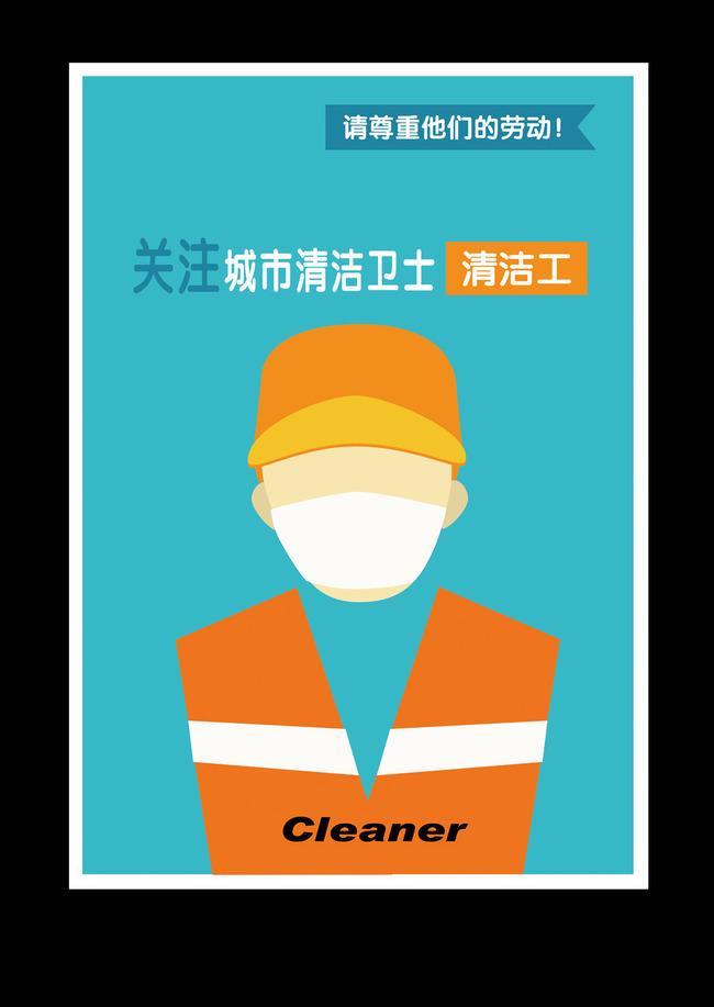 清洁工图片 清洁工打扫垃圾 清洁工卡通图片 清洁工简笔画 清洁工公益