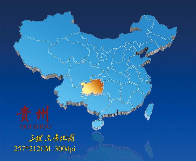 贵州地图中国地图