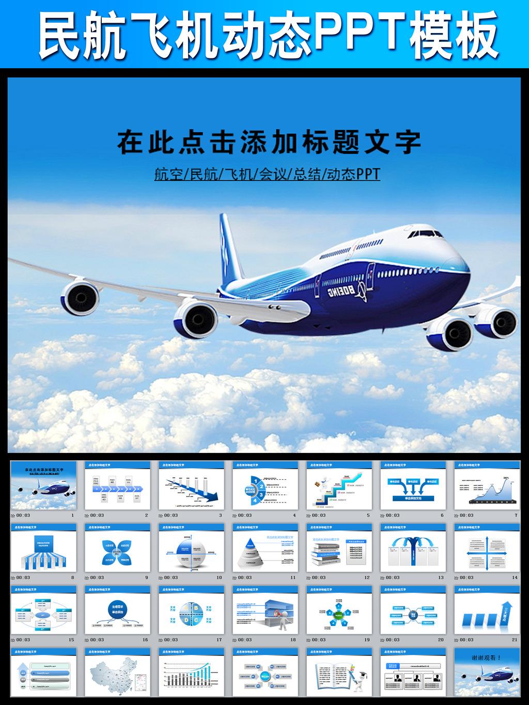 航空公司民航飞机客机动态ppt模板模板下载