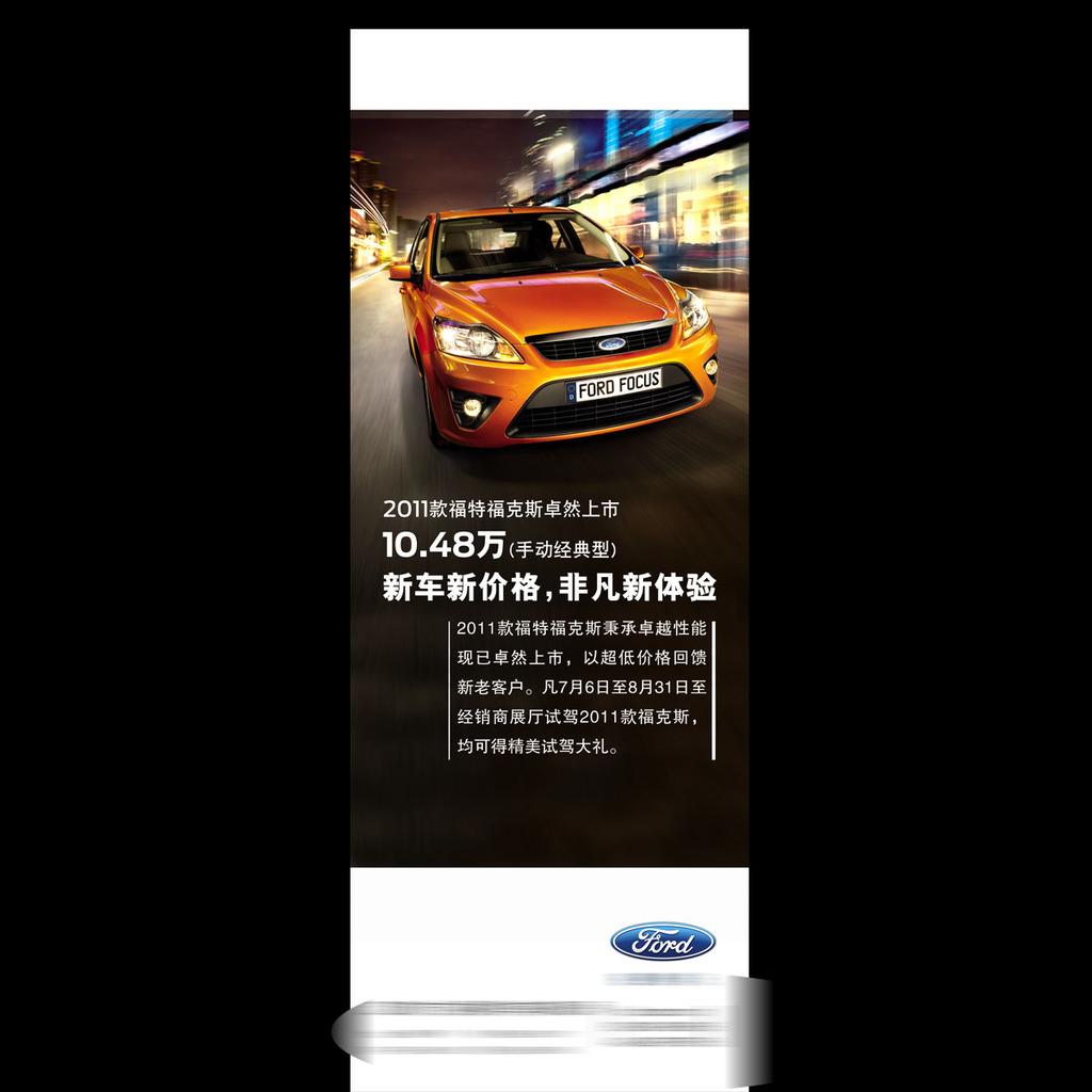 福特汽车宣传展架素材下载模板下载(图片编号:)