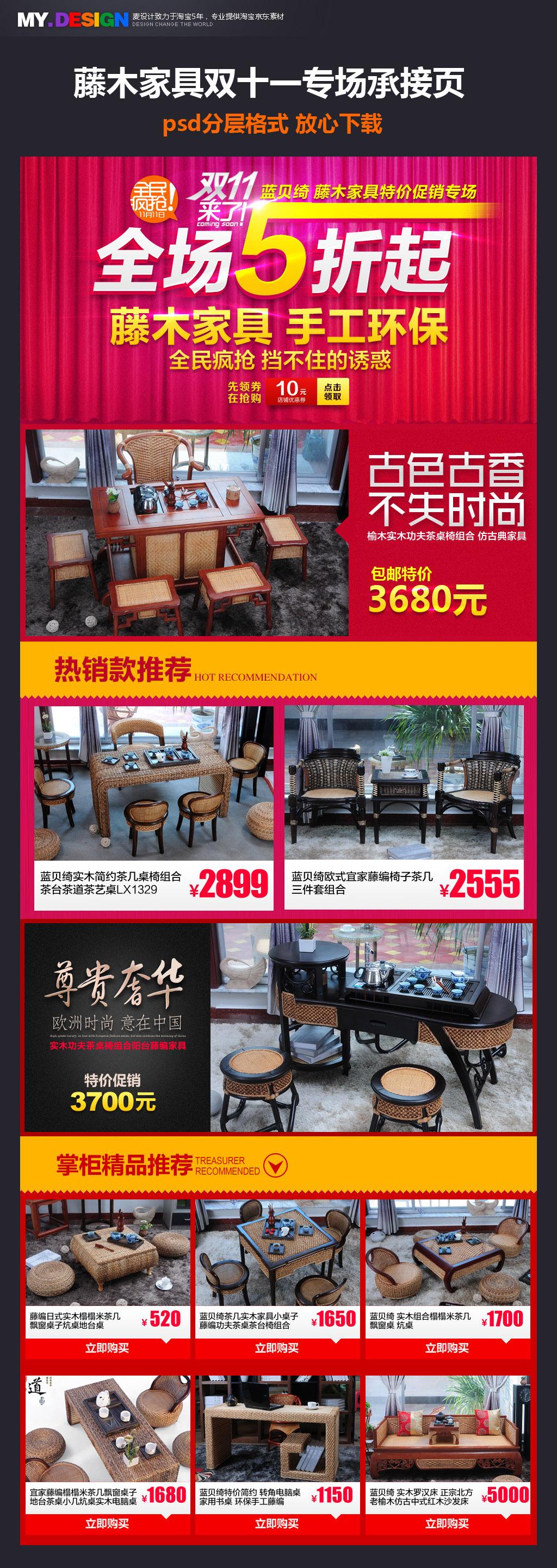 京东淘宝天猫双十一大促承接页红色喜庆促销图片
