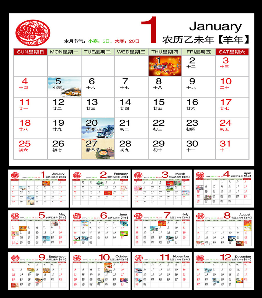 2015乙未羊年日历表psd模板图片