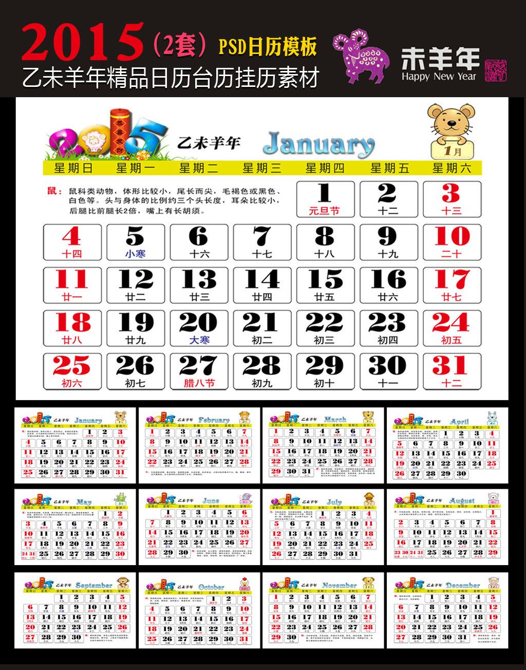 2015日历 2015万年历图片