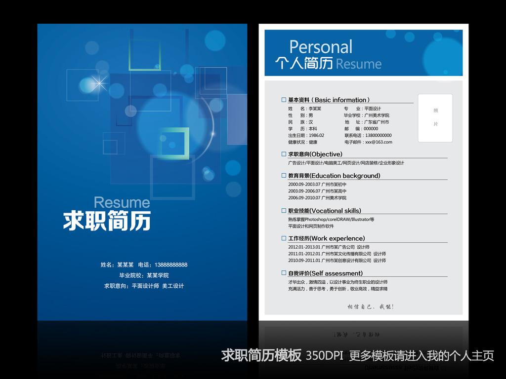 蓝色科技商务个人求职简历模板模板下载(图片编号:)