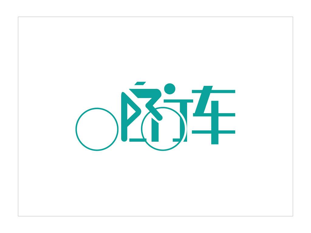 创意字体设计模版模板下载图片