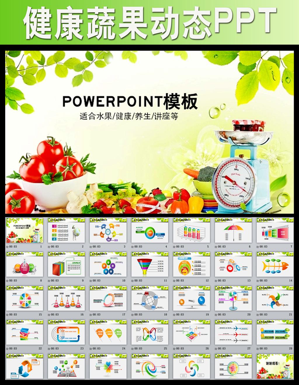 ppt中国食物模板