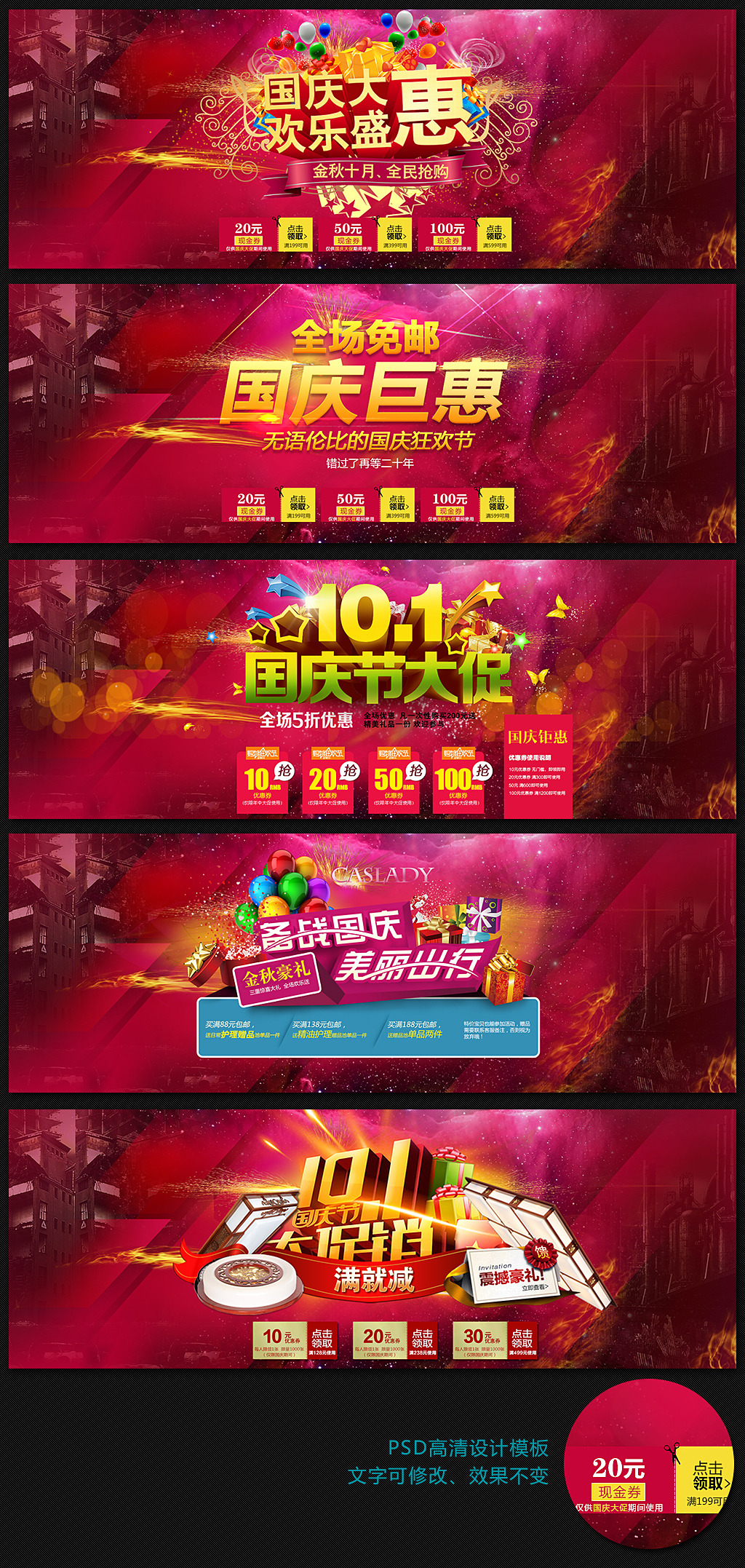 淘宝店铺国庆节0元购全屏促销海报图片