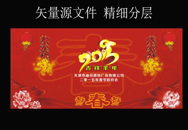 2015春节元旦贺卡 卡通羊