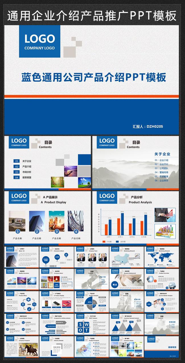 蓝色大气框架完整的公司介绍ppt模板