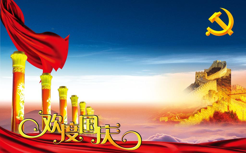国庆节展板背景图