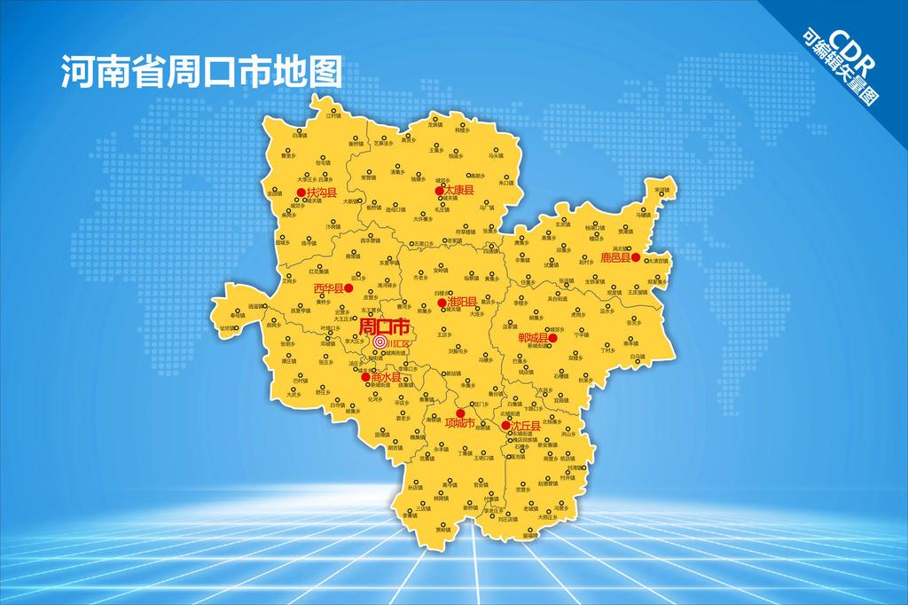 周口地图模板下载 周口地图图片下载