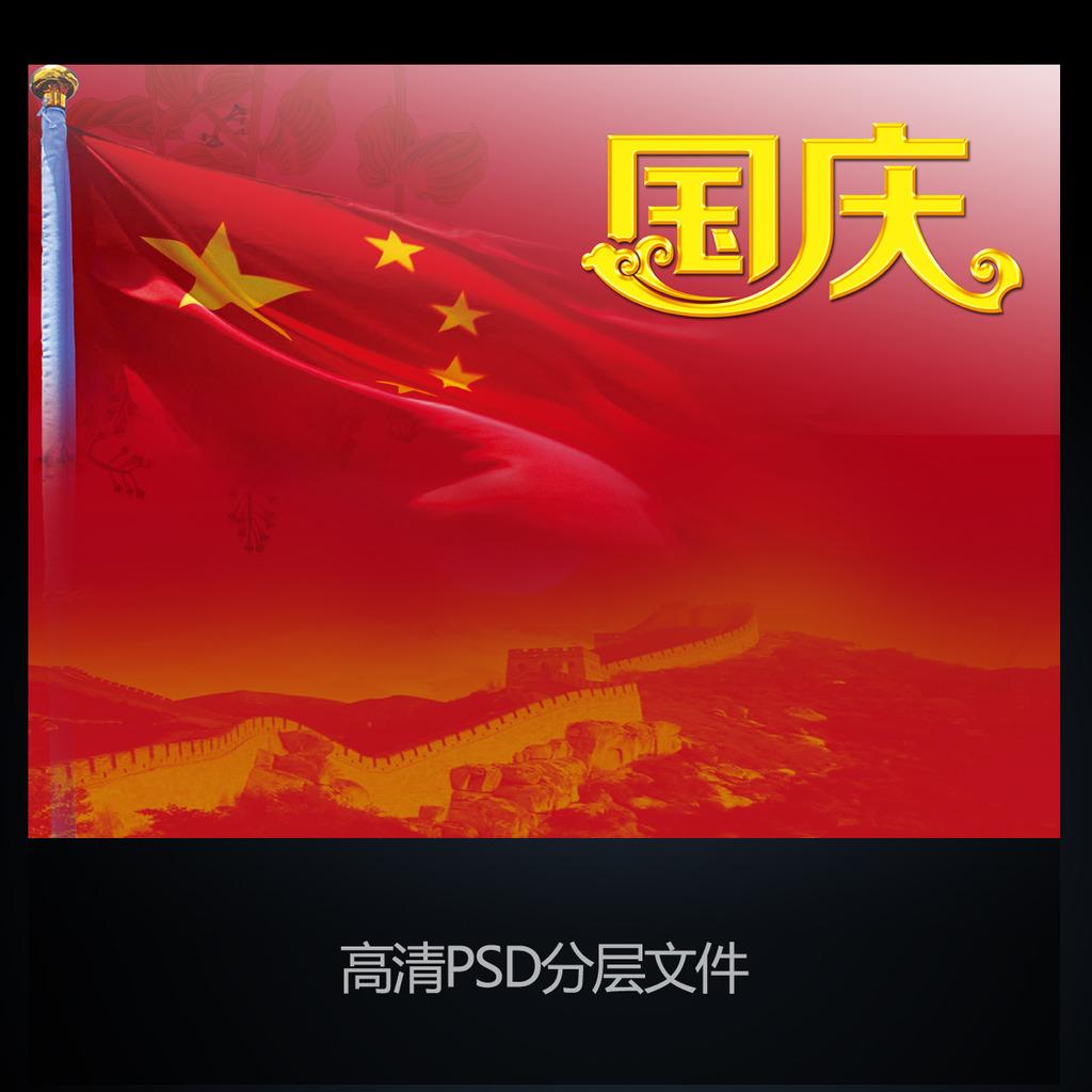 国庆节长城红色背景海报
