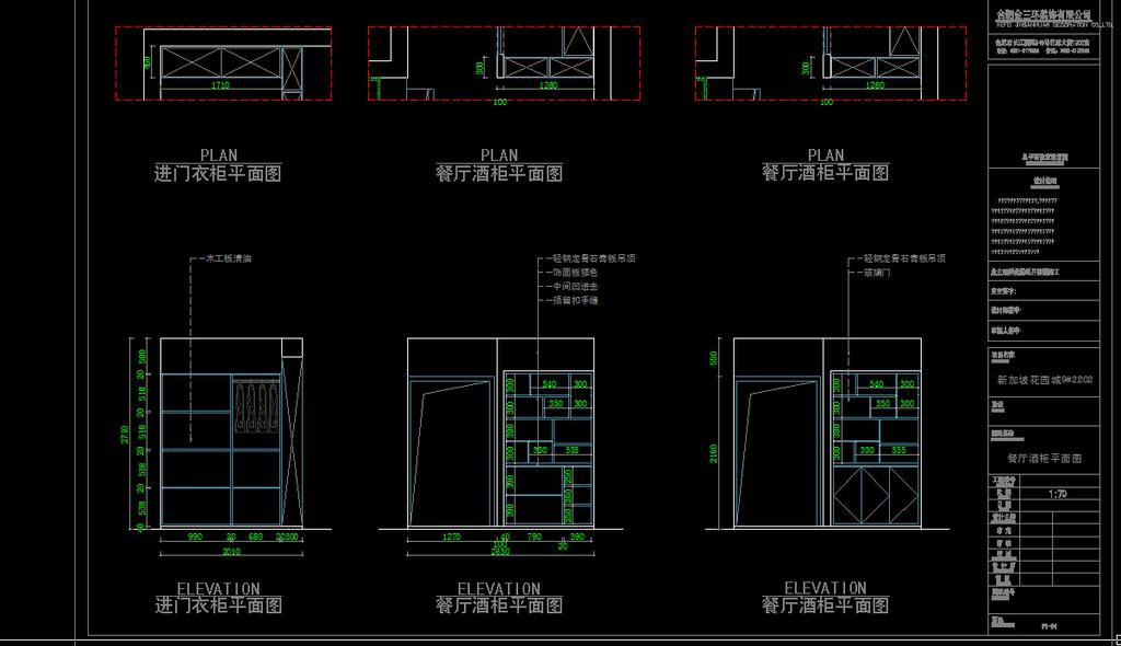 cad酒柜立面图下载_酒窖酒柜施工图库下载CAD施工图图库图块