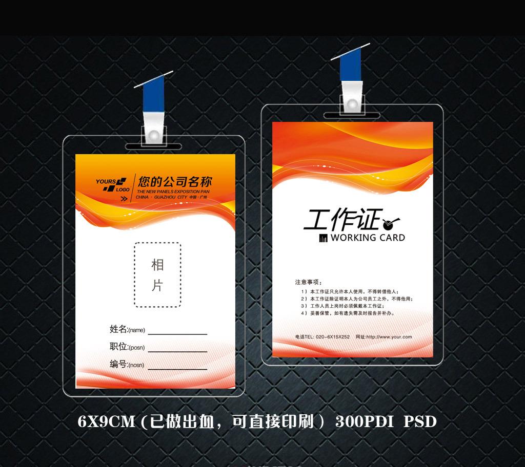 橙色线条商务公司胸卡模板模板下载(图片编号:)