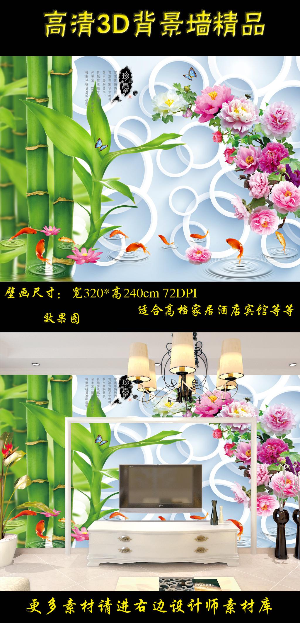 竹子小金鱼3d电视背景墙
