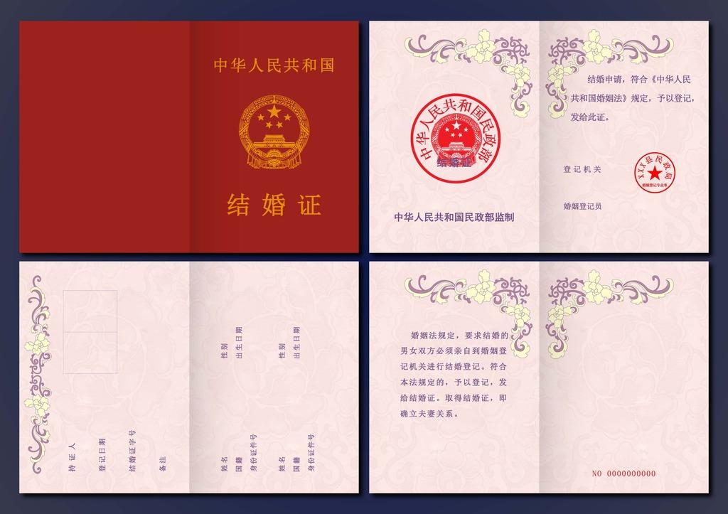 红色结婚证设计