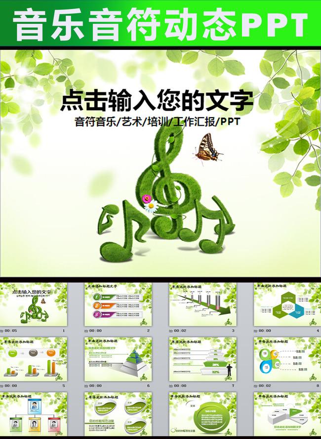 音符音乐教育课件动态ppt模板下载