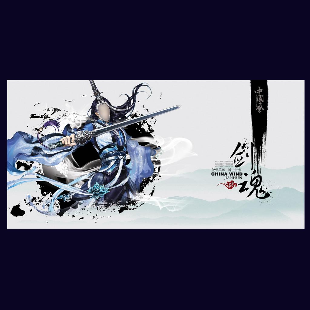 游戏人物中国风海报