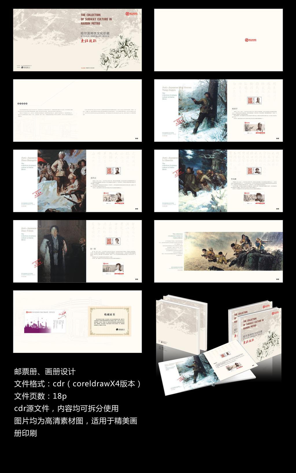 产品画册设计模板邮票册画册版式设计