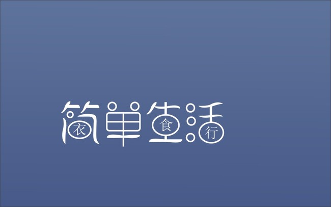 生活字体_轻松享生活字体矢量图