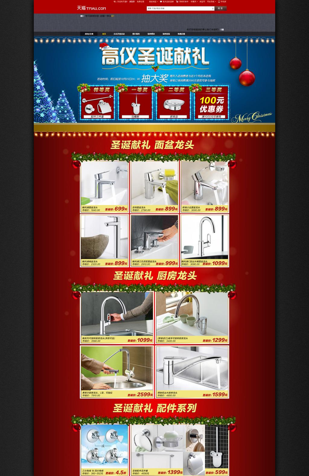 店铺装修模板首页图片图片下载 圣诞节 卫浴首页 淘宝天猫新风尚厨房