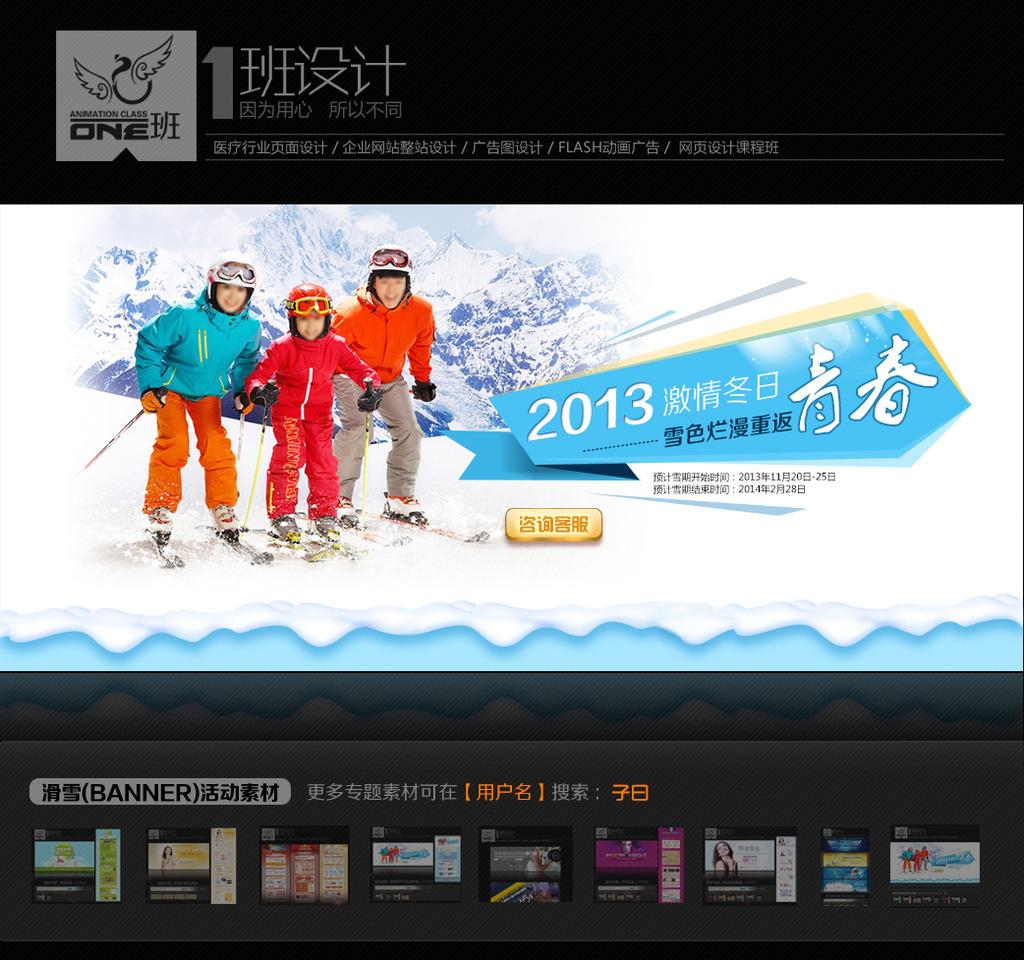 滑雪|滑雪場|滑雪海報|滑雪場海報