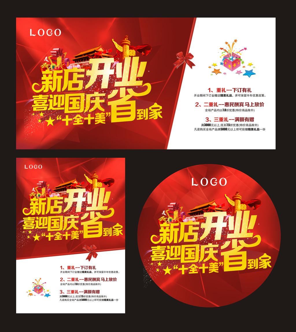 平面设计 海报设计 中国风海报 > 国庆海报新店开业促销海报设计模板