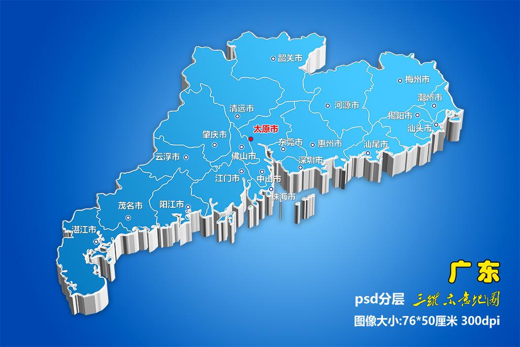 广东高清地图  3d地图 电子地图  中国广东地图 立体广东地图 地图